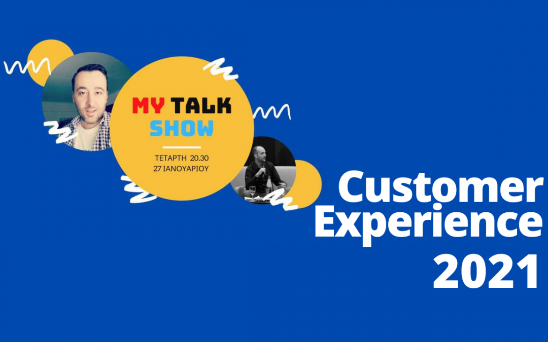 Customer Experience 2021 για επιχειρήσεις Λιανικής (Video/Audio)